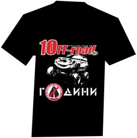 Юбилейна тениска OFF-road.BG